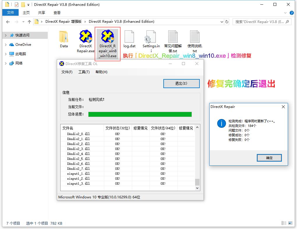 Direct X检测修复工具插图