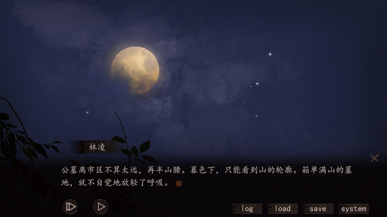夜嫁插图5