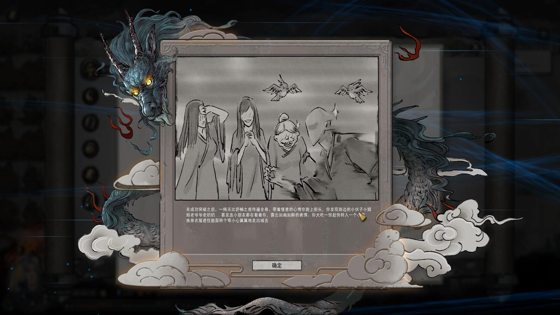 鬼谷八荒(V0.8.2014.235-化神·悟道)插图15
