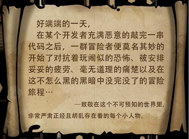 不是地下城(V6388627死神血骑士-全DLC)插图19