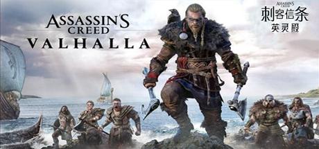 刺客信条:英灵殿终极版/Assassins Creed Valhalla(V1.12+DLC-V2修复支持WIN7-8.1)插图1