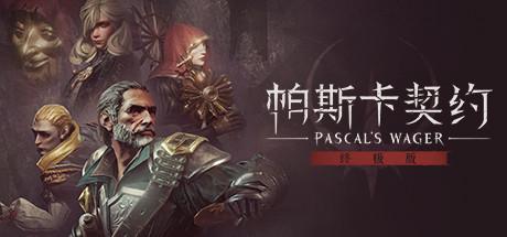 帕斯卡契约:终极版/Pascals Wager: Definitive Edition(v1.1.0)插图1