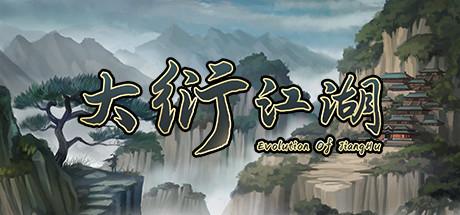 大衍江湖/Evolution Of JiangHu(V0.3019)插图1