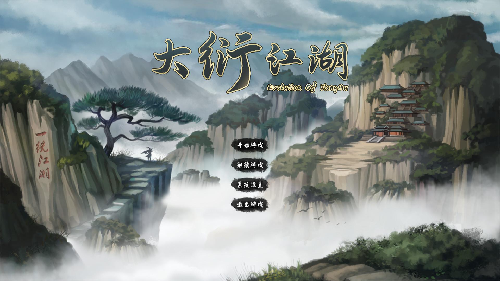 大衍江湖/Evolution Of JiangHu(V0.3019)插图3