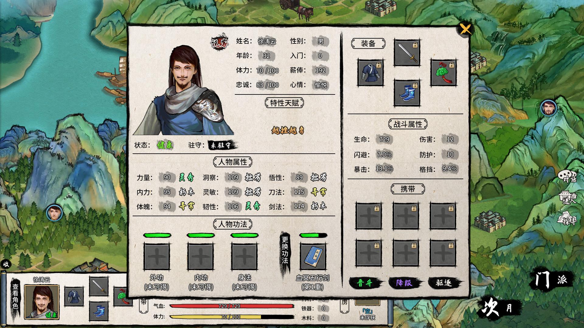 大衍江湖/Evolution Of JiangHu(V0.3019)插图13