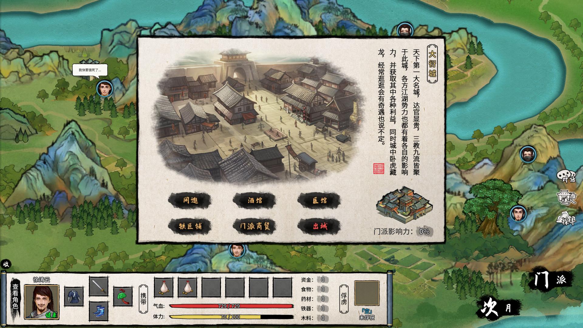 大衍江湖/Evolution Of JiangHu(V0.3019)插图15