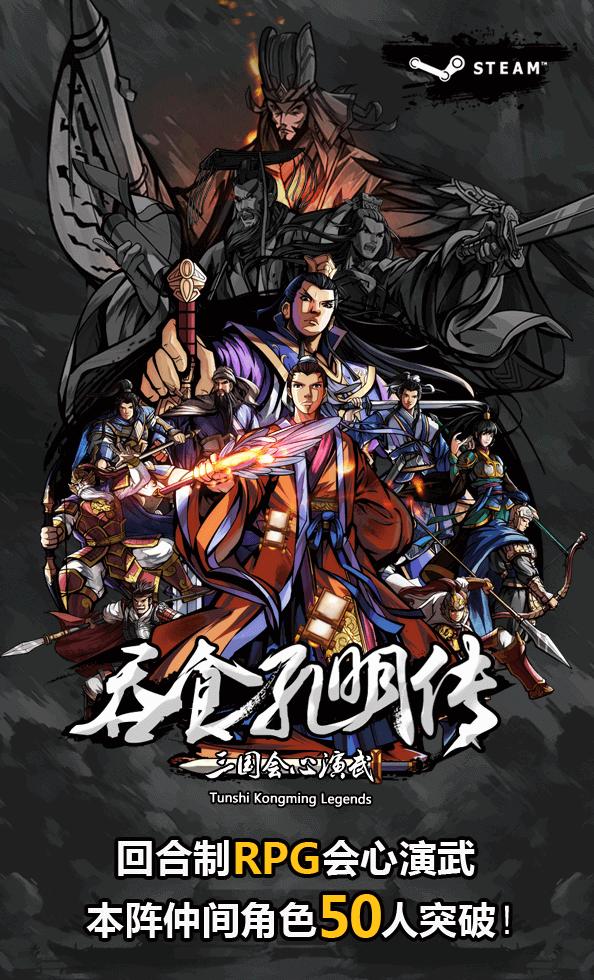 吞食孔明传(Tunshi Kongming Legends)插图3