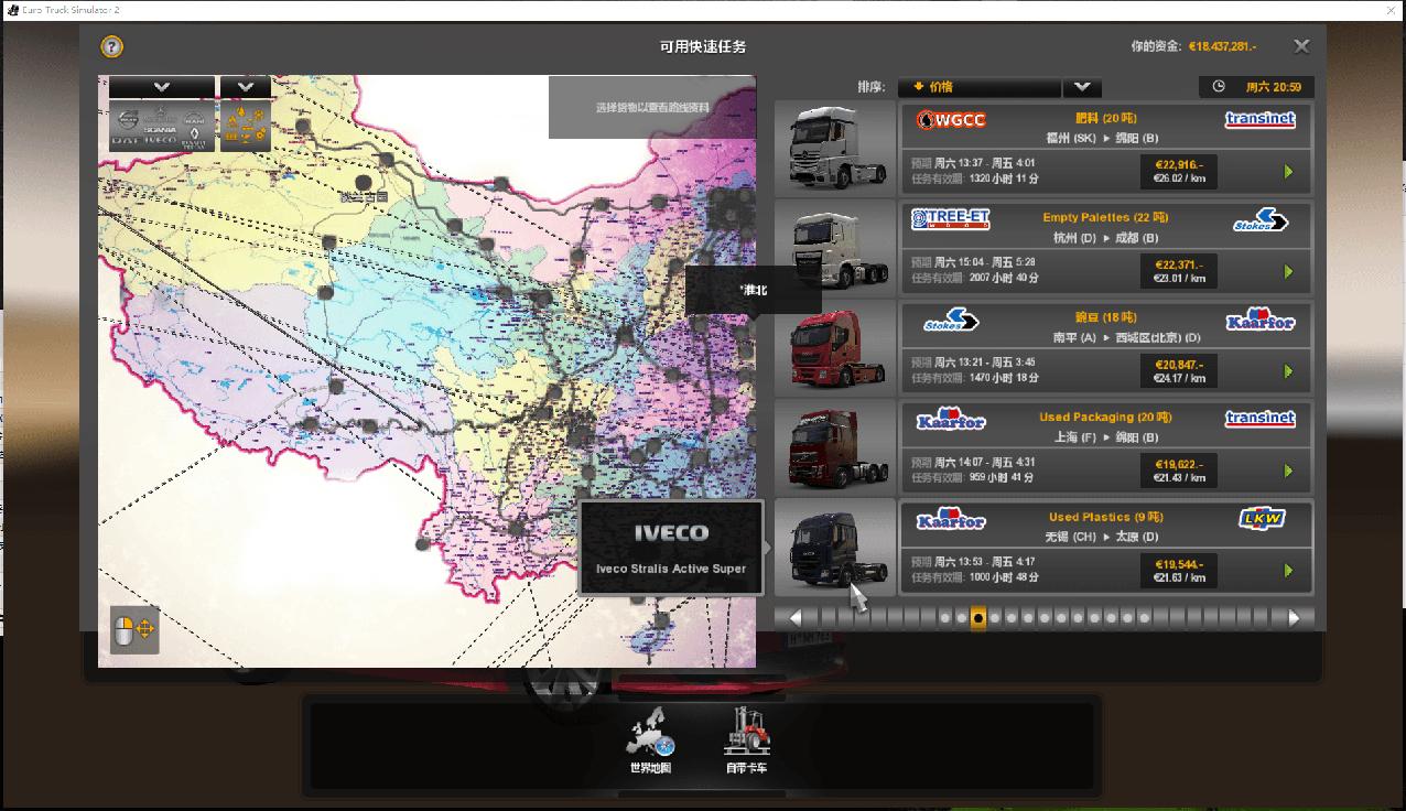 遨游中国2 v1.20稳定版/欧洲模拟卡车2/CTS6插图9