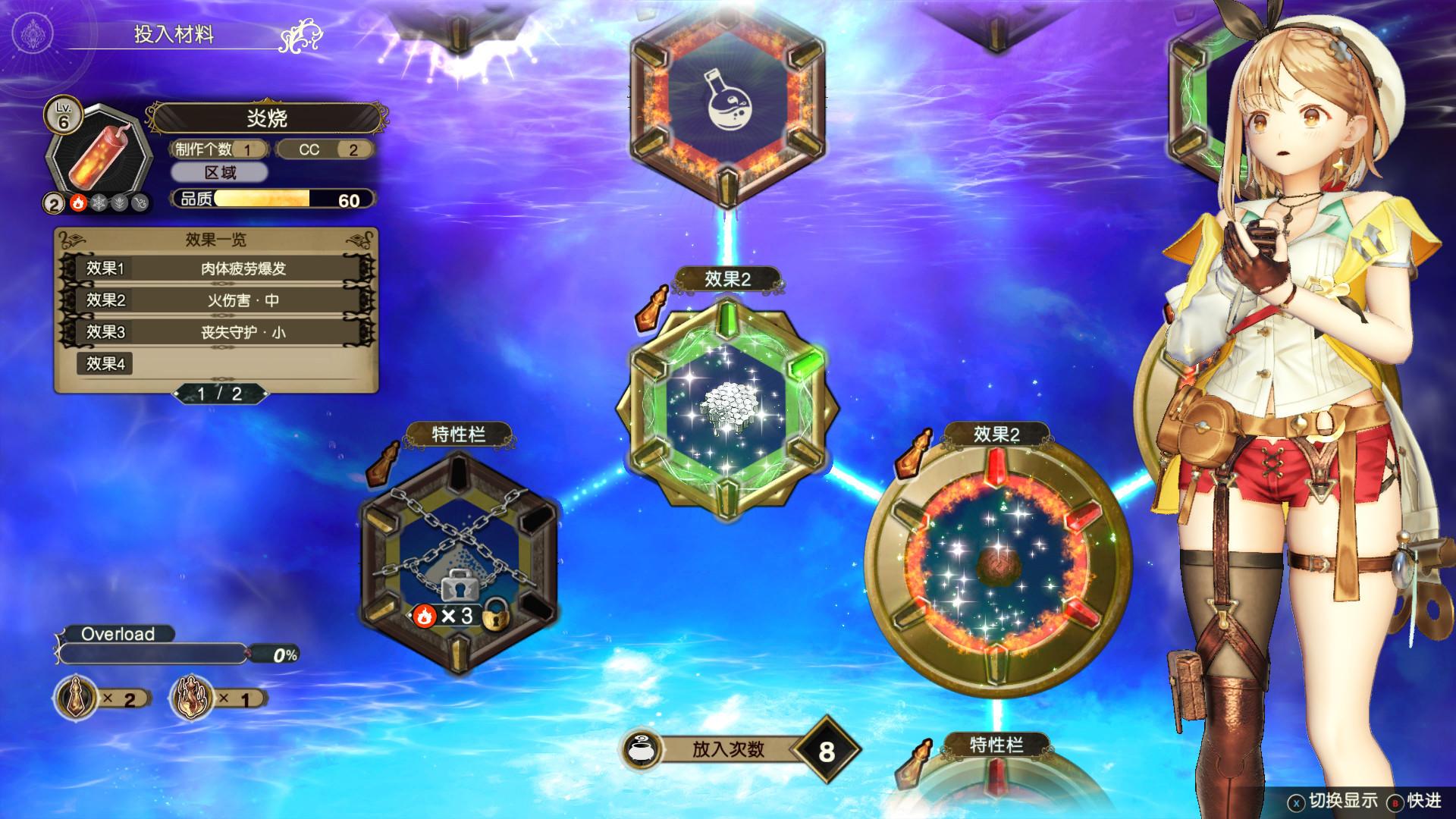 莱莎的炼金工房2:失落传说与秘密妖精(V1.02含DLCs.新增果体清凉MOD)插图5
