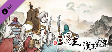 三国志:汉末霸业(V1.0.02402集成全DLCs)插图1