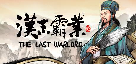 三国志:汉末霸业(V1.0.02402集成全DLCs)插图5
