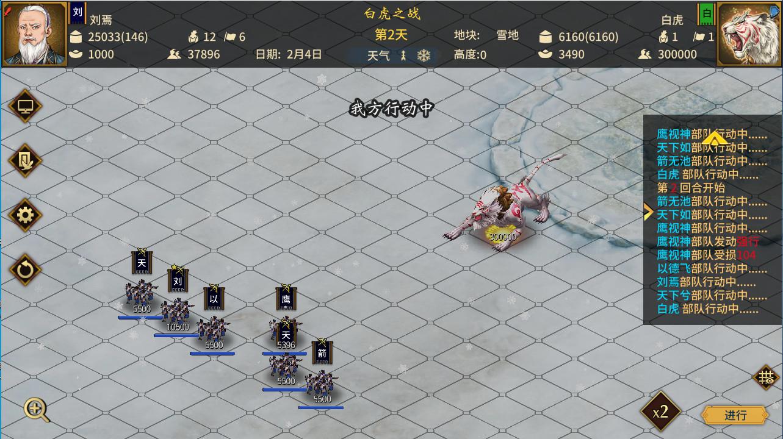三国志:汉末霸业(V1.0.02402集成全DLCs)插图17