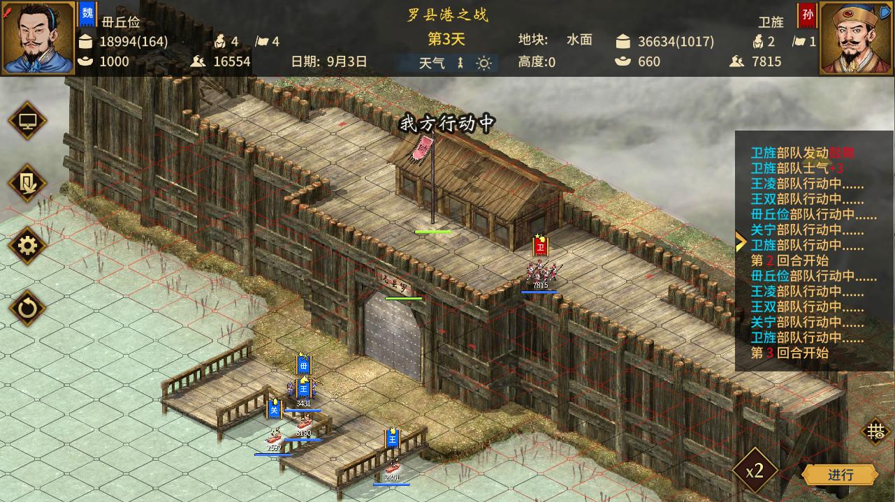 三国志:汉末霸业(V1.0.02402集成全DLCs)插图19