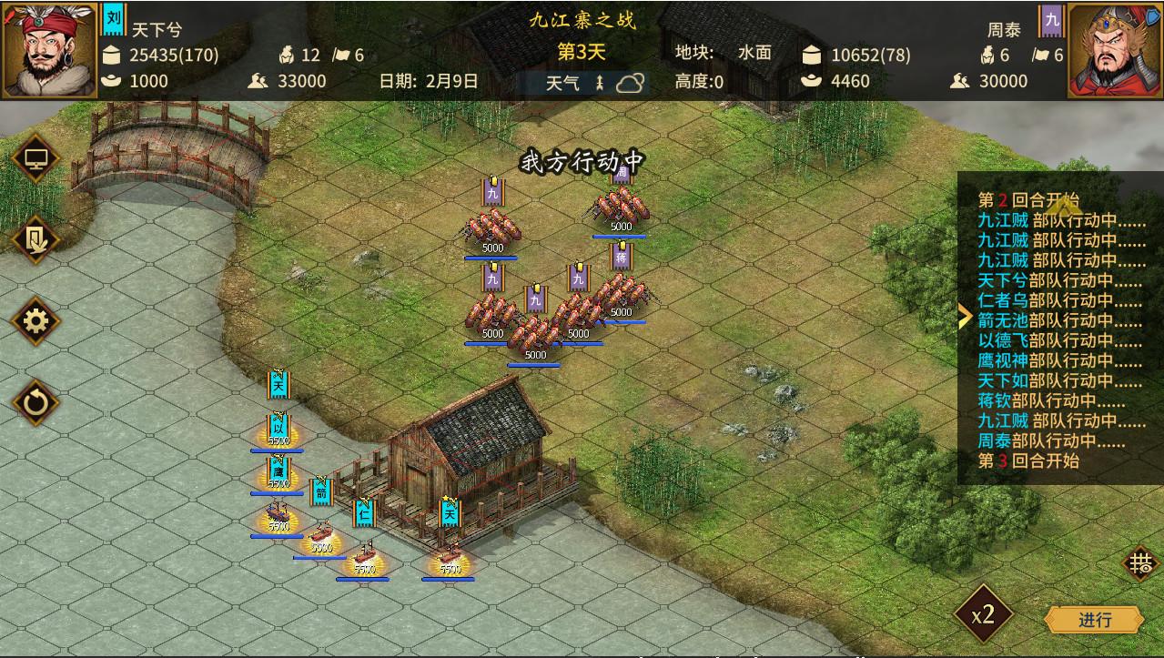 三国志:汉末霸业(V1.0.02402集成全DLCs)插图21
