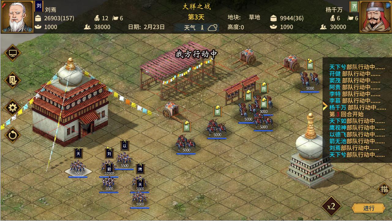 三国志:汉末霸业(V1.0.02402集成全DLCs)插图23