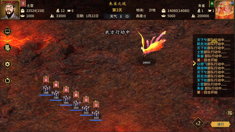 三国志:汉末霸业(V1.0.02402集成全DLCs)插图25