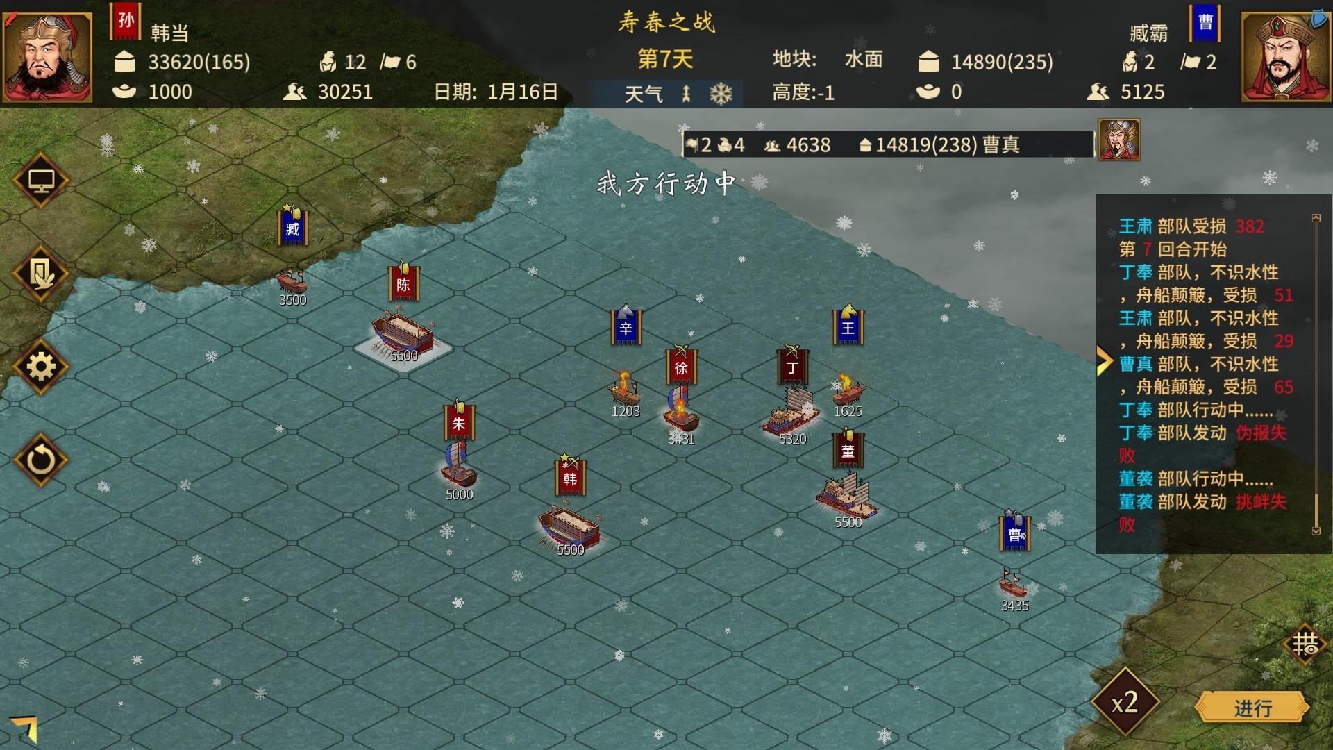 三国志:汉末霸业(V1.0.02402集成全DLCs)插图33