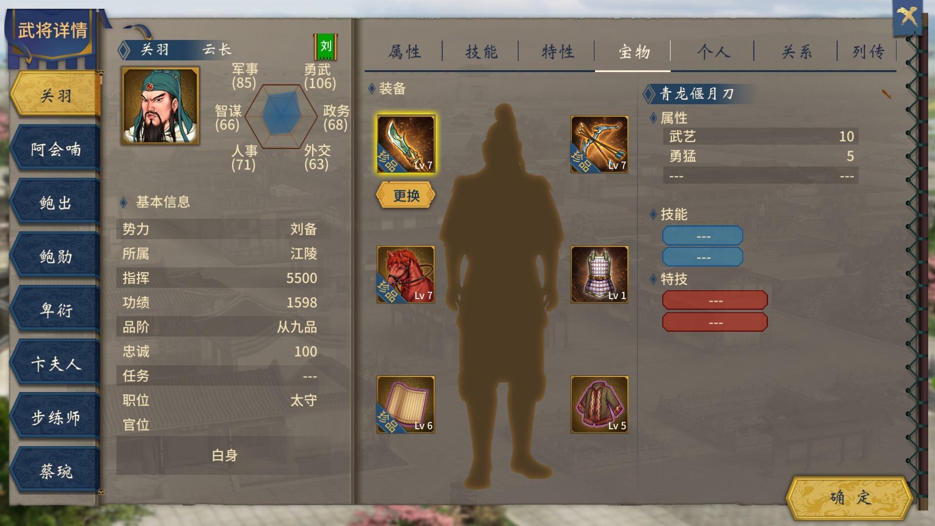 三国志:汉末霸业(V1.0.02402集成全DLCs)插图35