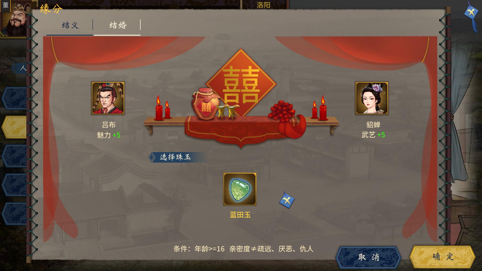 三国志:汉末霸业(V1.0.02402集成全DLCs)插图37