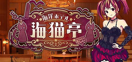 海洋酒店☆海猫亭(v20201026)插图1