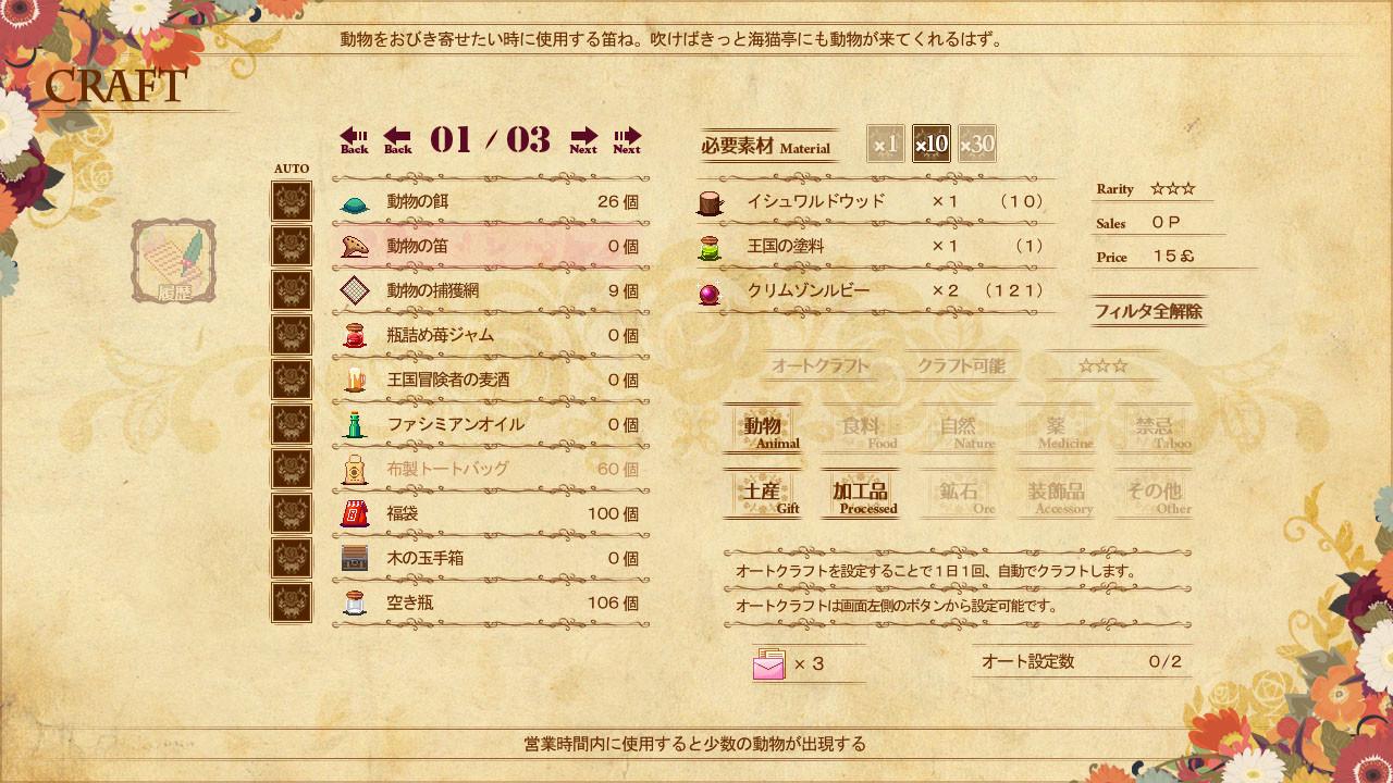 海洋酒店☆海猫亭(v20201026)插图13