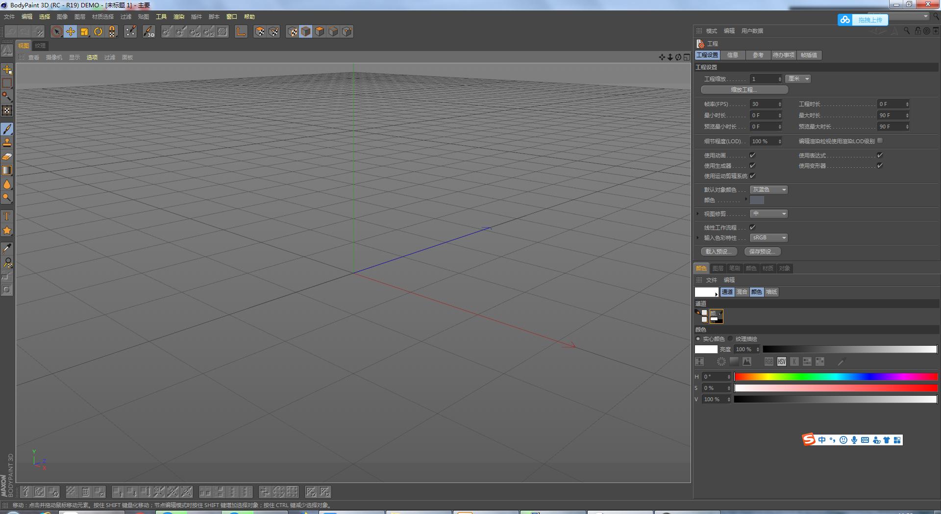 BodyPaint 3D R20破解版【BodyPaint R20中文版】中文破解版插图3