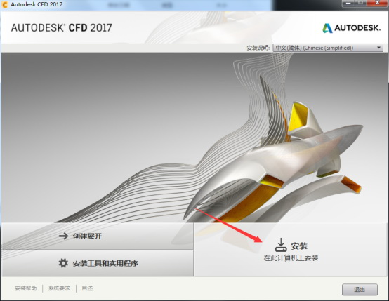 Autodesk CFD2017破解版下载【CFD】CFD2017中文破解版插图9