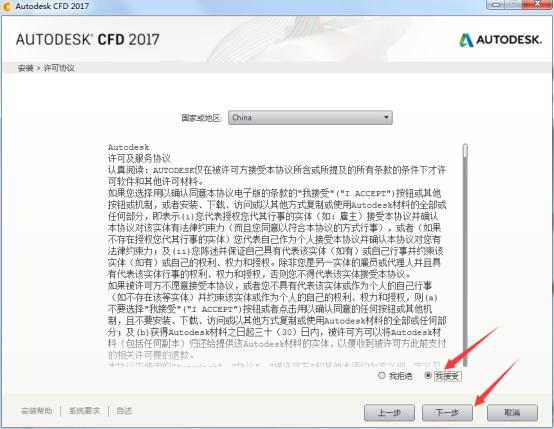 Autodesk CFD2017破解版下载【CFD】CFD2017中文破解版插图11
