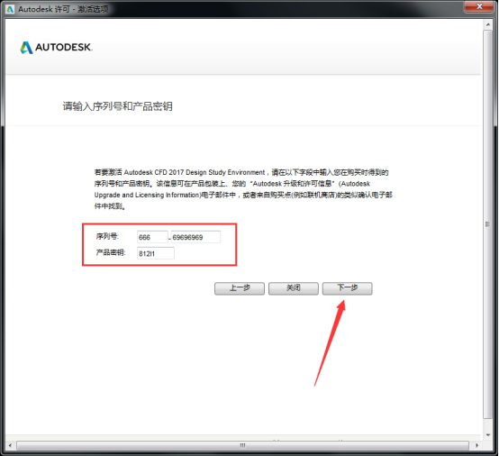Autodesk CFD2017破解版下载【CFD】CFD2017中文破解版插图23