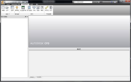 Autodesk CFD2017破解版下载【CFD】CFD2017中文破解版插图29