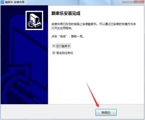 酷家乐【酷家乐12.1.0】绿色免费中文破解版插图9