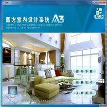 圆方室内设计软件7.0【圆方设计软件7.0】插图1
