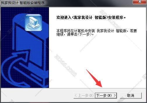 圆方室内设计软件7.0【圆方设计软件7.0】插图29