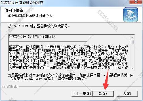 圆方室内设计软件7.0【圆方设计软件7.0】插图31