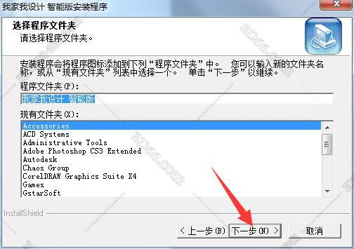 圆方室内设计软件7.0【圆方设计软件7.0】插图35