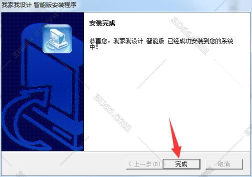 圆方室内设计软件7.0【圆方设计软件7.0】插图37