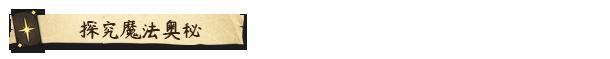 咒术师学院/Spellcaster University(V0.99)插图5