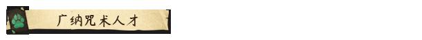 咒术师学院/Spellcaster University(V0.99)插图9