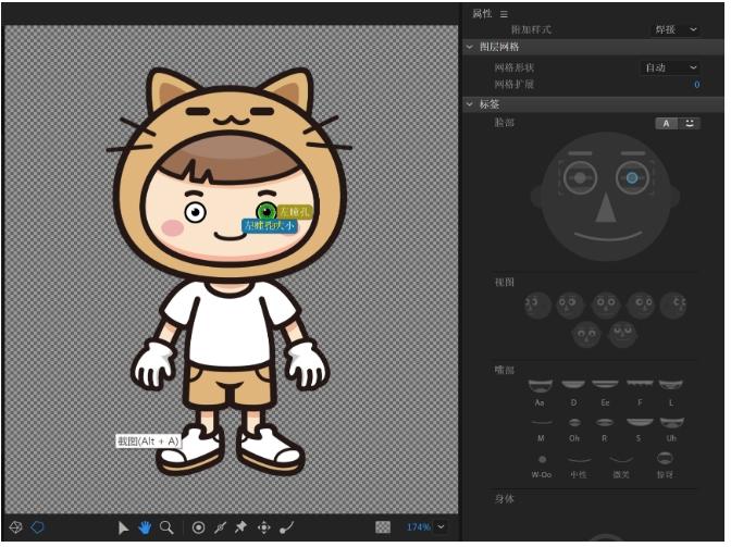 Adobe Character Animator 2020插图15