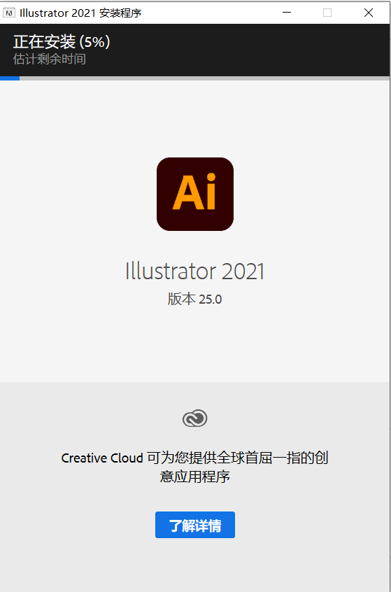 Adobe Illustrator2021插图7
