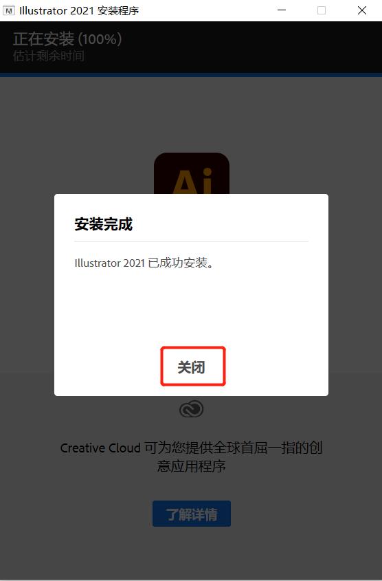Adobe Illustrator2021插图9