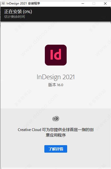 adobe indesign2021插图5