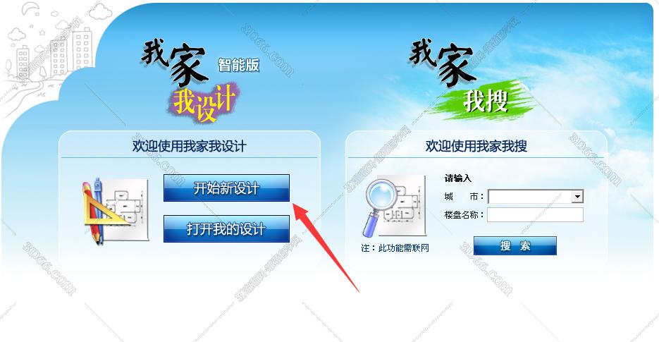 圆方室内设计软件7.0【圆方设计软件7.0】插图3