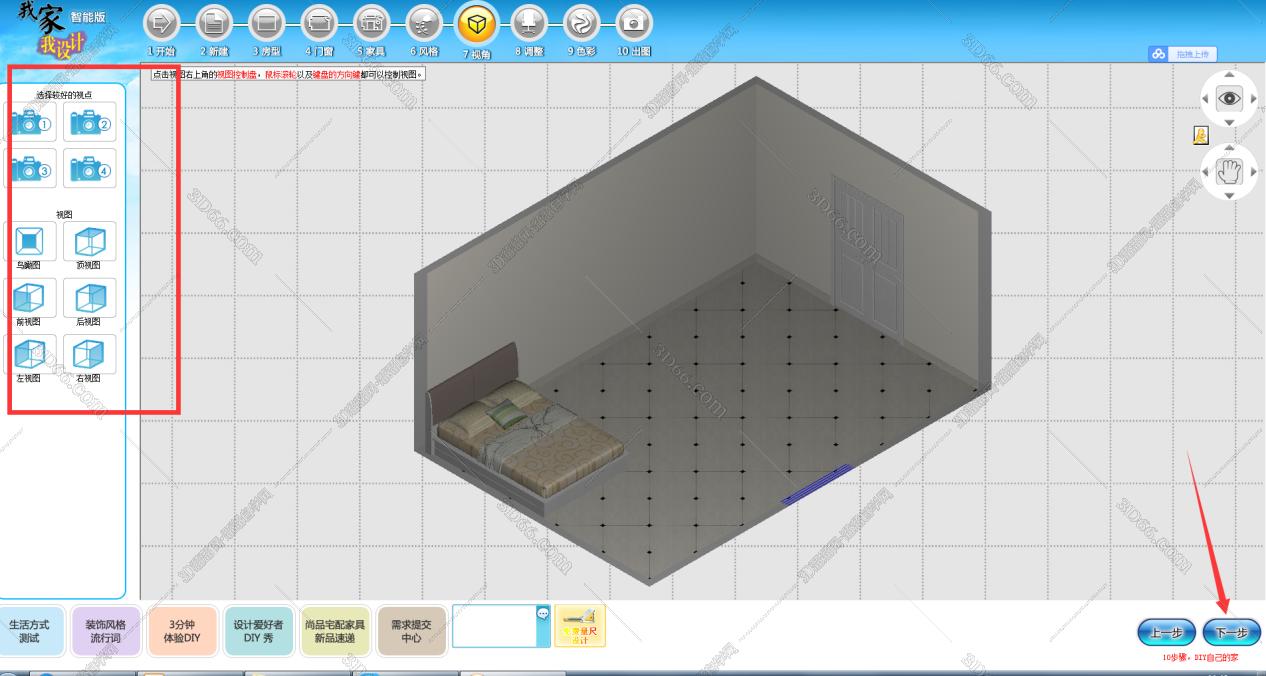 圆方室内设计软件7.0【圆方设计软件7.0】插图17