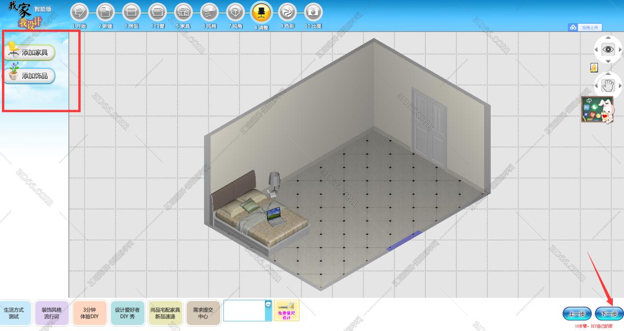 圆方室内设计软件7.0【圆方设计软件7.0】插图19