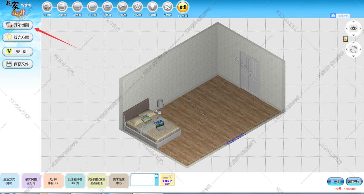 圆方室内设计软件7.0【圆方设计软件7.0】插图23