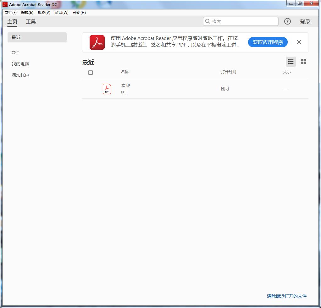 Adobe Acrobat Reader DC2019插图3