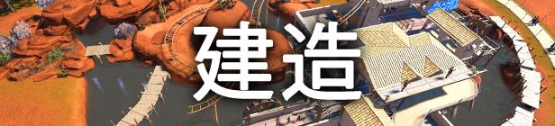 过山车之星/Planet Coaster(全DLC豪华完全版-V1.13.2.69904+数字艺术集+原声音乐+额外蓝图)插图1