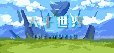 大千世界(V20210411-终版)插图1