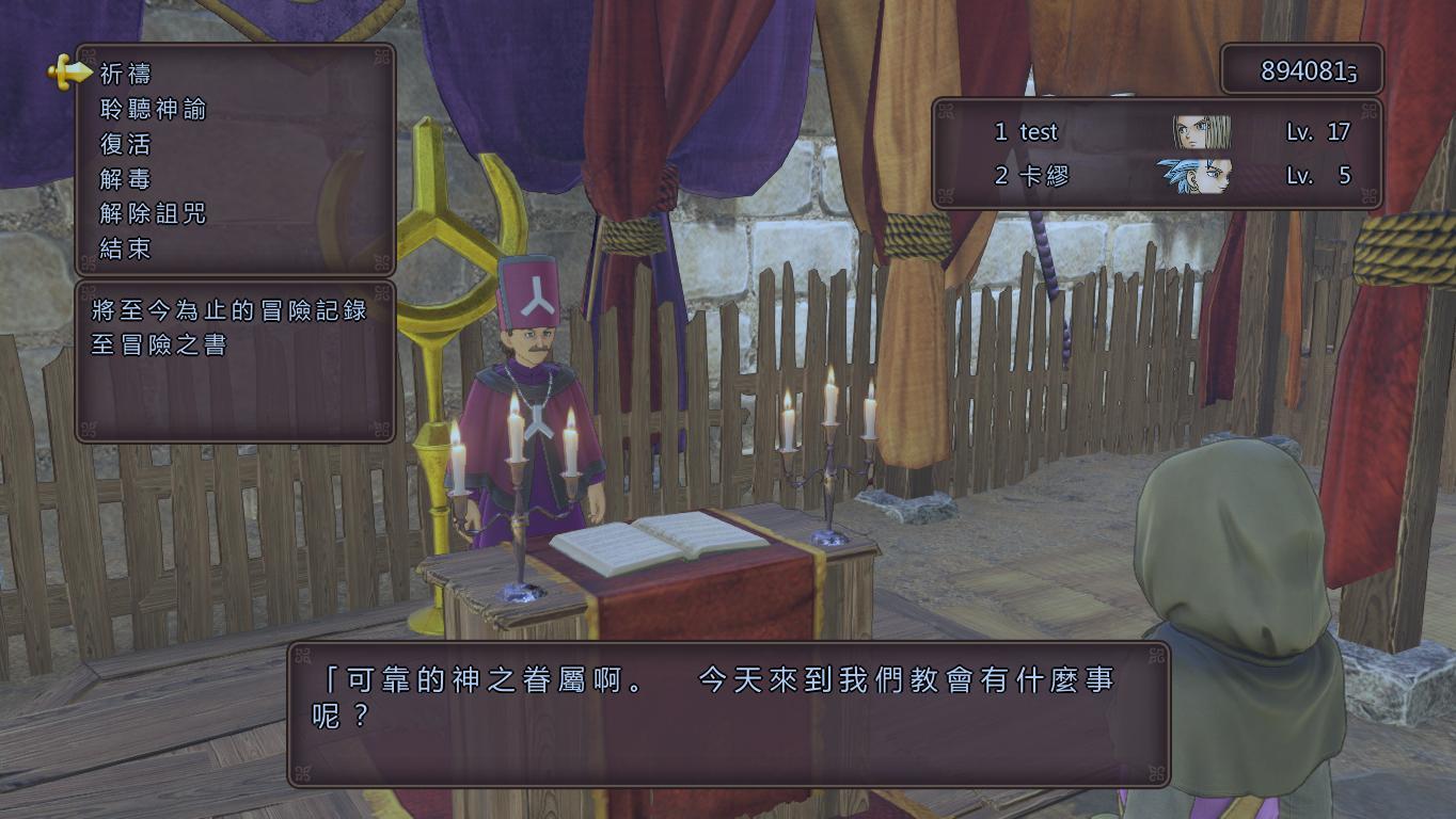勇者斗恶龙11:追寻逝去的时光/Definitive Edition插图1